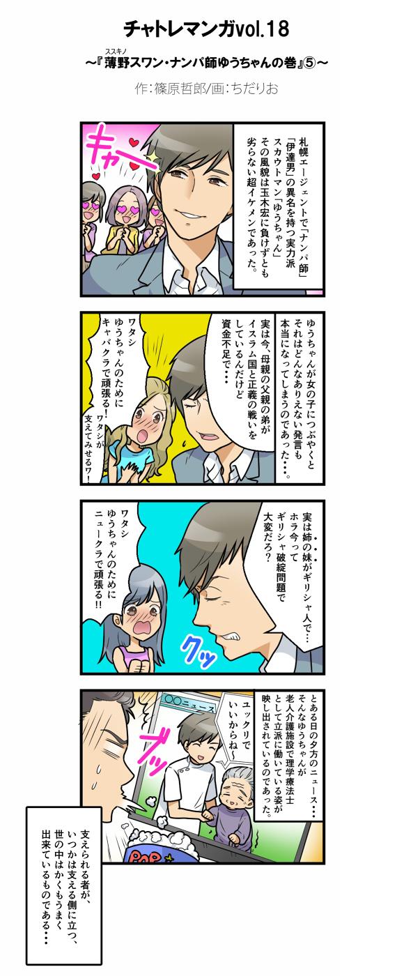 札幌チャットレディマンガvol18