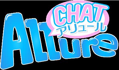 札幌チャットレディALLURE(アリュール)