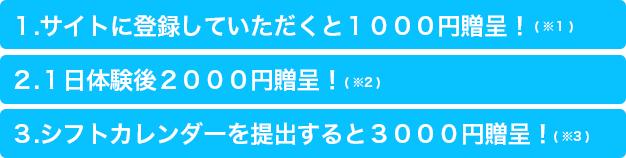 サイトに登録していただくと1000円贈呈!     1日体験後2000円贈呈!     シフトカレンダーを提出すると3000円贈呈!