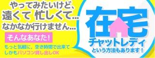 チャットレディお悩み相談室⑵-3