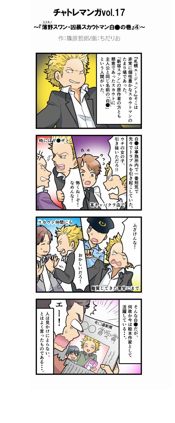 札幌チャットレディマンガVOL17